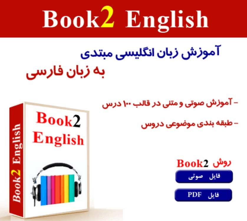 آموزش زبان book to english