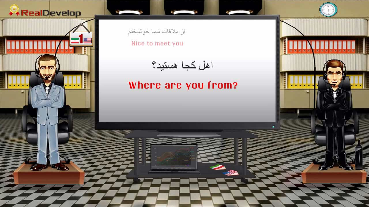 آموزش زبان RealDevelop